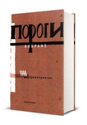 ПОРОГИ: Літературно-мистецький і громадсько-політичний самвидавний журнал