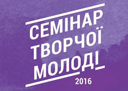 СТМ-2016 ТРИВАЄ!