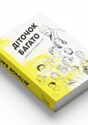ДІТОЧОК БАГАТО: збірка оповідань курсу літературної творчості Сергія Іванюка