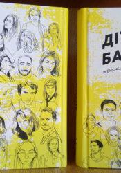 25 червня у Смолосипі відбулися перші Читання пам'яті Сергія Іванюка презентація збірки оповідань студентів Сергія Семеновича «Діточок багато»