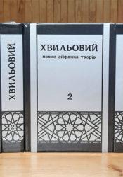 Готується до друку 4 том ПОВНОГО ЗІБРАННЯ ТВОРІВ Миколи Хвильового