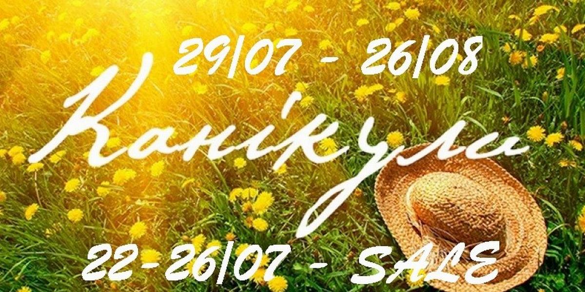 З 29 липня до 26 серпня 2019 року наша книгарня в Києві на Межигірській, 21 буде зачинена на канікули.