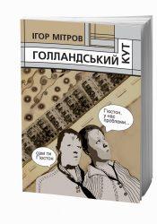 Мітров Ігор. ГОЛЛАНДСЬКИЙ КУТ: збірка поезій