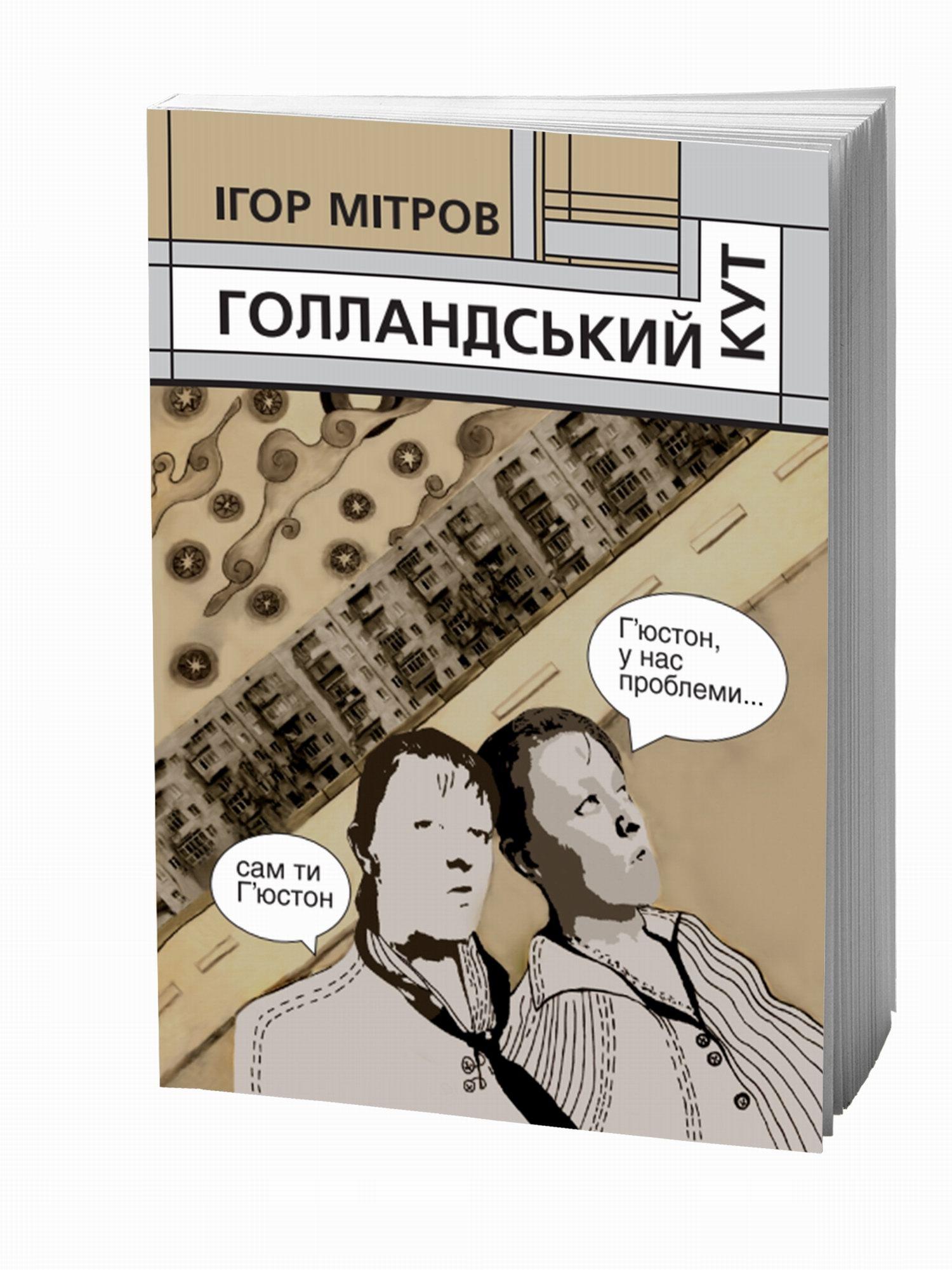 """Премія В.Симоненка за """"Голландський кут"""""""
