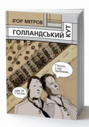 Мітров Ігор. ГОЛЛАНДСЬКИЙ КУТ