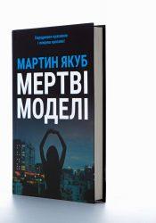 Якуб Мартин. МЕРТВІ МОДЕЛІ: детективний роман