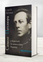 Олег Коцарев. Війна історика Сергія Литвина з міфами про Петлюру