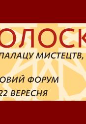 Смолоскип на Форумі видавців у Львові: події і книжкові новинки