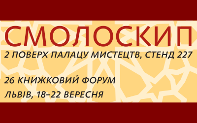 Смолоскип на Форумі видавців у Львові