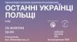 У Смолоскипі презентують книжку репортажів Олега Криштопи  «Останні українці Польщі»