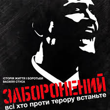 Василь Стус між #зрадою і #перемогою