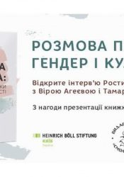 Розмова про ґендер і культуру: відкрите інтерв'ю Ростислава Семківа з Вірою Агеєвою і Тамарою Марценюк
