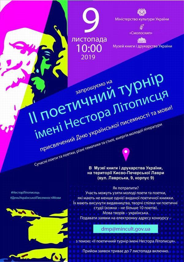 За підтримки Смолоскипа відбудеться II поетичний турнір імені Нестора Літописця