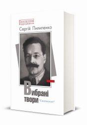 Пилипенко Сергій. ВИБРАНІ ТВОРИ