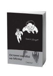 Шендрик Олексій. ОСТАННІ КИТОБОЇ НА МІСЯЦІ : Збірка поезій