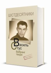 Стус Василь. ВИБРАНІ ТВОРИ