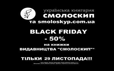 Black friday у Смолоскипі – 2019