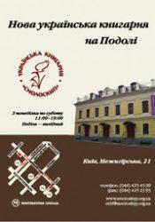 Відкриття Української книгарні «Смолоскип»