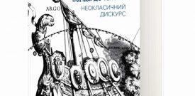Леся Демська-Будзуляк. УКРАЇНСЬКЕ ЛІТЕРАТУРОЗНАВСТВО ВІД ІДЕЇ ДО ТЕКСТУ: НЕОКЛАСИЧНИЙ ДИСКУРС.