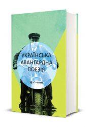 УКРАЇНСЬКА АВАНГАРДНА ПОЕЗІЯ (1910-1930-ті роки): Антологія
