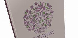 Марія Рись. ПЕРЛИНИ ДУШІ: збірка поезій та короткої прози