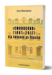 Алла Миколаєнко «СМОЛОСКИП» (1967–2017): ВІД АМЕРИКИ ДО УКРАЇНИ