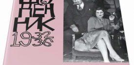 Володимир Винниченко. ЩОДЕННИК. ТОМ 5 (1932–1936) – ПЕРЕДЗАМОВЛЕННЯ