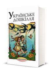 УКРАЇНСЬКЕ ДОШКІЛЛЯ: Збірка для читання та розповідання дітям старшого дошкільного і молодшого шкільного віку