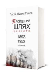 ГАЙДА ПИЛИП. ПРОЙДЕНИЙ ШЛЯХ : Спогади 1892–1952