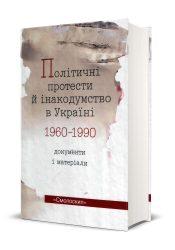 ПОЛІТИЧНІ ПРОТЕСТИ Й ІНАКОДУМСТВО В УКРАЇНІ (1960 1990)