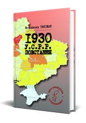 ТИЛІЩАК ВОЛОДИМИР. 1930. У.С.Р.Р. ПОВСТАННЯ