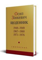 ЗІНКЕВИЧ ОСИП. ЩОДЕННИК. 1948–1949, 1967–1968, 1971–1976