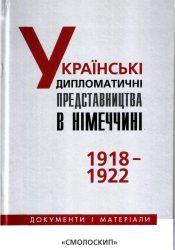 УКРАЇНСЬКІ ДИПЛОМАТИЧНІ ПРЕДСТАВНИЦТВА В НІМЕЧЧИНІ (1918—1922)