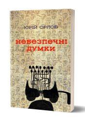 ОРЛОВ ЮРІЙ. НЕБЕЗПЕЧНІ ДУМКИ