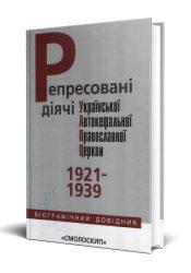 РЕПРЕСОВАНІ ДІЯЧІ УКРАЇНСЬКОЇ АВТОКЕФАЛЬНОЇ ПРАВОСЛАВНОЇ ЦЕРКВИ (1921-1939)