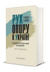 Бібліографія українських видань за 1991-2019 рр.