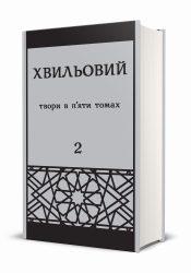 ХВИЛЬОВИЙ МИКОЛА. ПОВНЕ ЗІБРАННЯ ТВОРІВ У П'ЯТИ ТОМАХ. Т. 2. Етюди