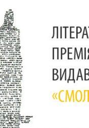 ПІДСУМКИ ЛІТЕРАТУРНОГО КОНКУРСУ ВИДАВНИЦТВА «СМОЛОСКИП», 2020