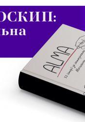 ВІРТУАЛЬНА ПОЛИЦЯ: ALMA. 32 ІСТОРІЇ ЗА ЛАШТУНКАМИ МОГИЛЯНКИ