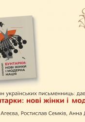 """""""БУНТАРКИ"""" НА КНИЖКОВОМУ АРСЕНАЛІ"""