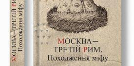 ЄВГЕН КАЛЮЖНИЙ. «МОСКВА – ТРЕТІЙ РИМ». ПОХОДЖЕННЯ МІФУ